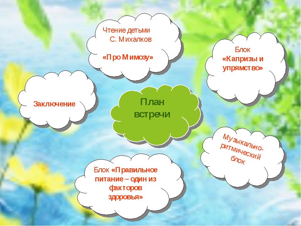 План встречи Чтение детьми С. Михалков «Про Мимозу» Блок «Правильное питание...