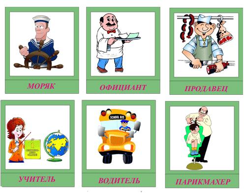 http://www.razvitierebenka.net/kartozki/professii-nov.gif