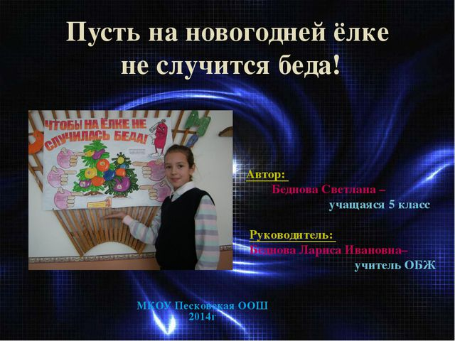 Пусть на новогодней ёлке не случится беда! Автор: Беднова Светлана – учащаяся...