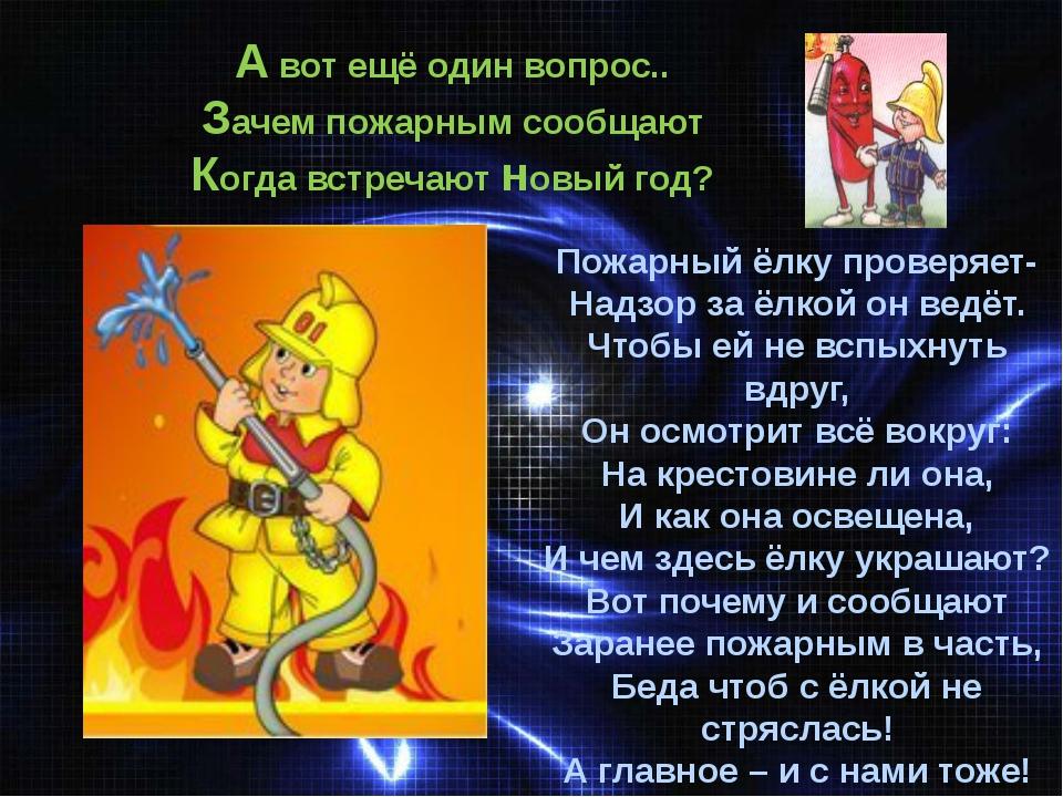 А вот ещё один вопрос.. Зачем пожарным сообщают Когда встречают новый год? По...