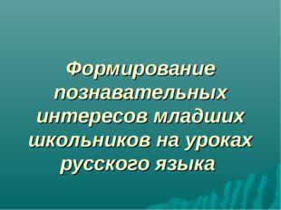 Формирование познавательных интересов младших школьников на уроках русского я
