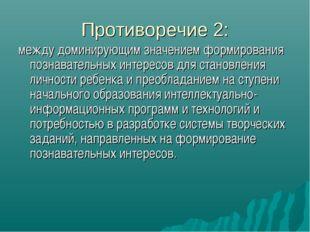 Противоречие 2: между доминирующим значением формирования познавательных инте