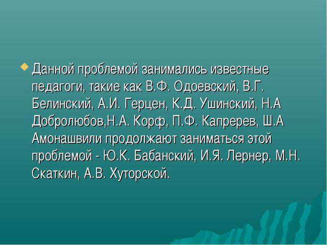 Данной проблемой занимались известные педагоги, такие как В.Ф. Одоевский, В.Г...