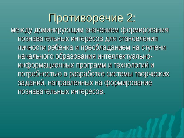 Противоречие 2: между доминирующим значением формирования познавательных инте...