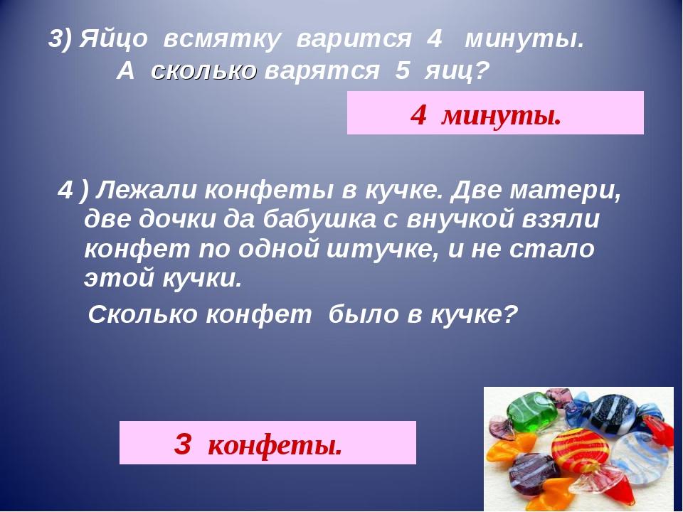 4 ) Лежали конфеты в кучке. Две матери, две дочки да бабушка с внучкой взяли...