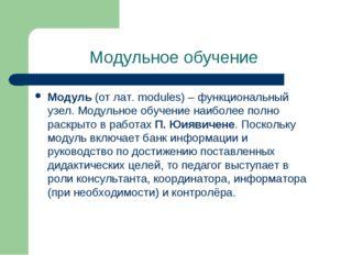Модульное обучение Модуль (от лат. modules) – функциональный узел. Модульное
