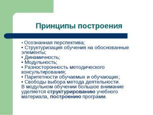 Принципы построения • Осознанная перспектива; • Структуризация обучения на об