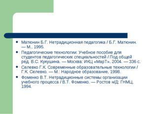 Матюнин Б.Г. Нетрадиционная педагогика / Б.Г. Матюнин. — М., 1995. Педагогиче