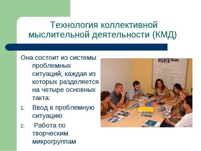 Технология коллективной мыслительной деятельности (КМД) Она состоит из систем...
