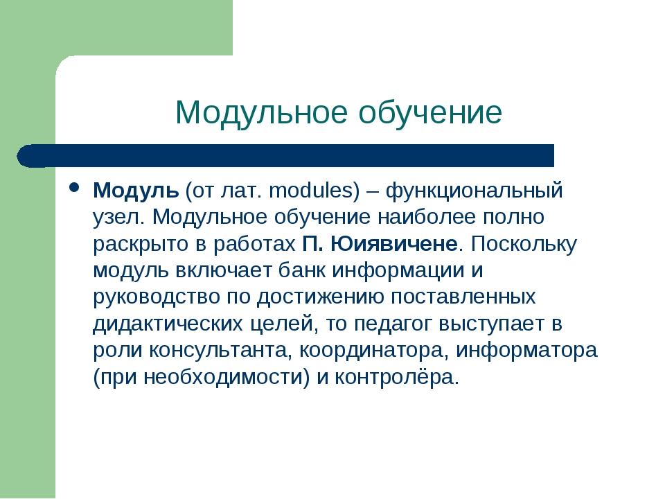 Модульное обучение Модуль (от лат. modules) – функциональный узел. Модульное...