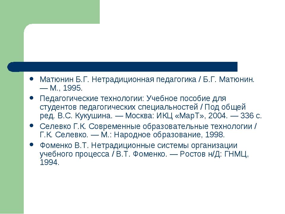 Матюнин Б.Г. Нетрадиционная педагогика / Б.Г. Матюнин. — М., 1995. Педагогиче...