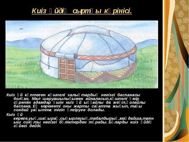 Киіз үйдің сыртқы көрінісі. Киіз үй көптеген көшпелі халықтардың негізгі басп...