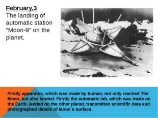 "February,3 The landing of automatic station ""Moon-9"" on the planet. Firstly a"