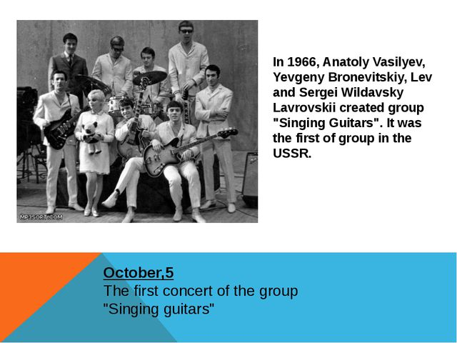 "October,5 The first concert of the group ""Singing guitars"" In 1966, Anatoly V..."
