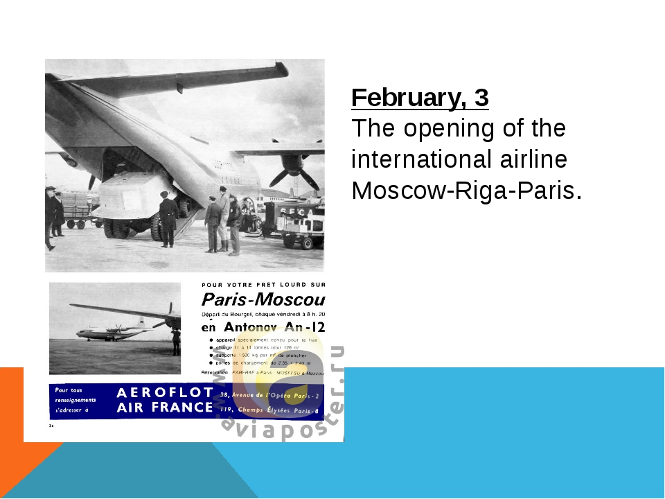 February, 3 The opening of the international airline Moscow-Riga-Paris.