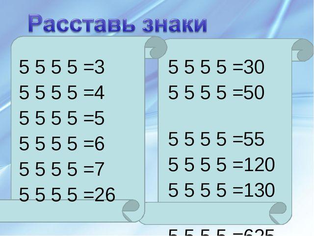 5 5 5 5 =3 5 5 5 5 =4 5 5 5 5 =5 5 5 5 5 =6 5 5 5 5 =7 5 5 5 5 =26 5 5 5 5 =3...
