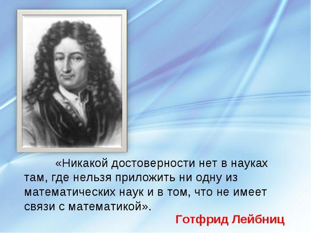 «Никакой достоверности нет в науках там, где нельзя приложить ни одну из ма...