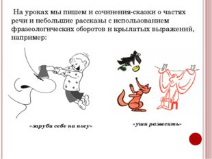 На уроках мы пишем и сочинения-сказки о частях речи и небольшие рассказы с и