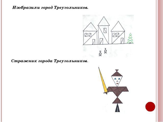 Стражник города Треугольников. Изобразили город Треугольников.