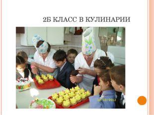 2Б КЛАСС В КУЛИНАРИИ