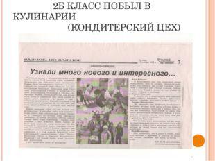 2Б КЛАСС ПОБЫЛ В КУЛИНАРИИ (КОНДИТЕРСКИЙ ЦЕХ)
