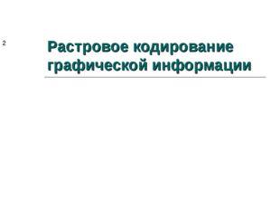 Растровое кодирование графической информации *
