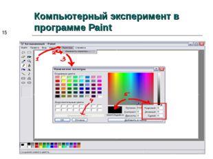 Компьютерный эксперимент в программе Paint *