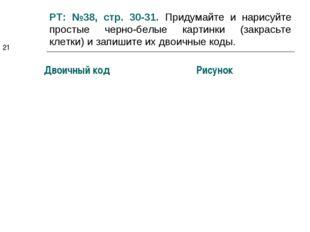 РТ: №38, стр. 30-31. Придумайте и нарисуйте простые черно-белые картинки (зак