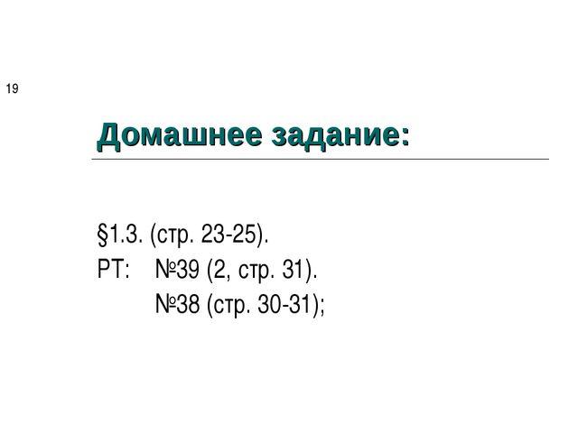 Домашнее задание: §1.3. (стр. 23-25). РТ: №39 (2, стр. 31). №38 (стр. 30-31...