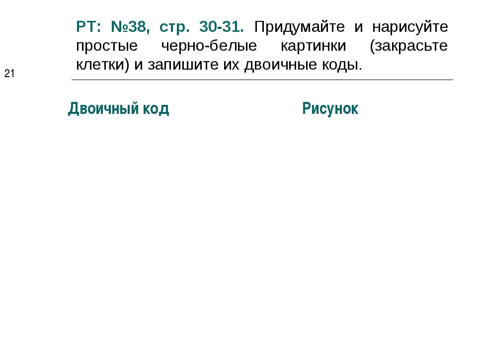 РТ: №38, стр. 30-31. Придумайте и нарисуйте простые черно-белые картинки (зак...
