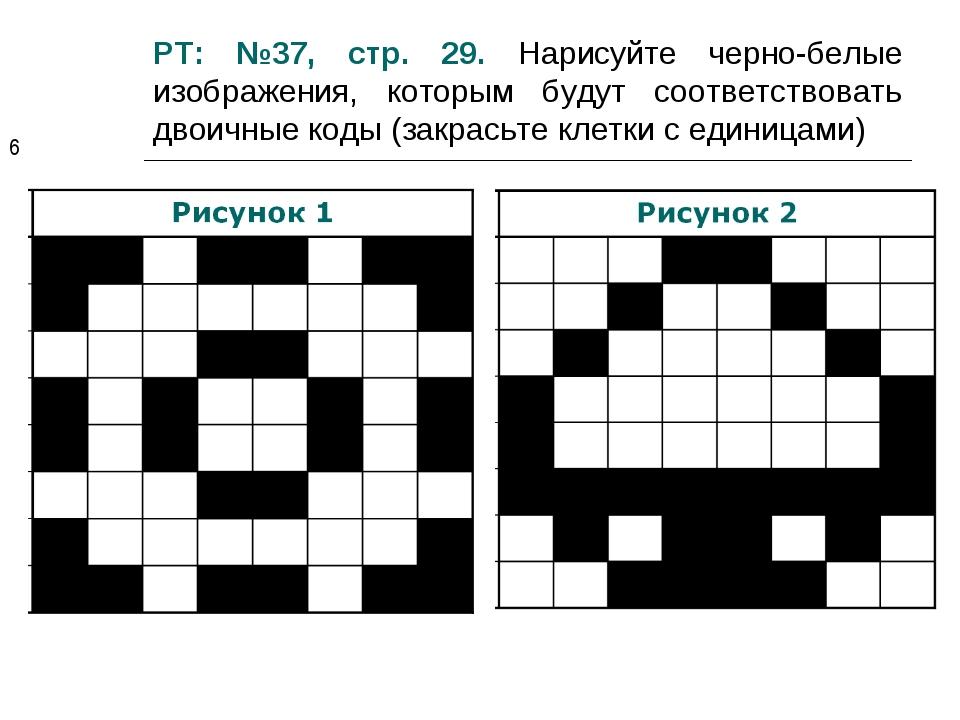 РТ: №37, стр. 29. Нарисуйте черно-белые изображения, которым будут соответств...