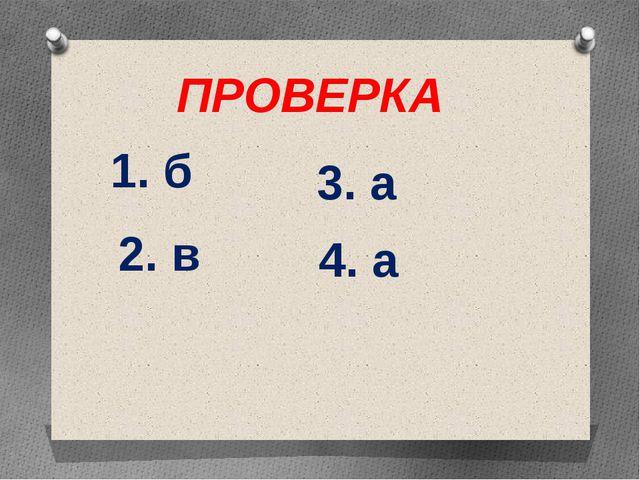 ПРОВЕРКА 1. б 2. в 3. а 4. а