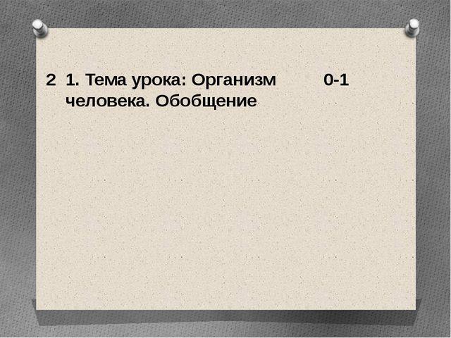 2 1. Тема урока: Организм человека. Обобщение 0-1