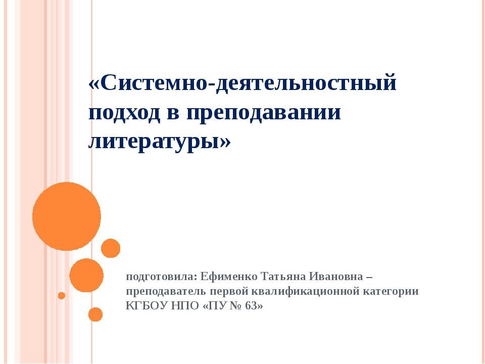 «Системно-деятельностный подход в преподавании литературы» подготовила: Ефиме...