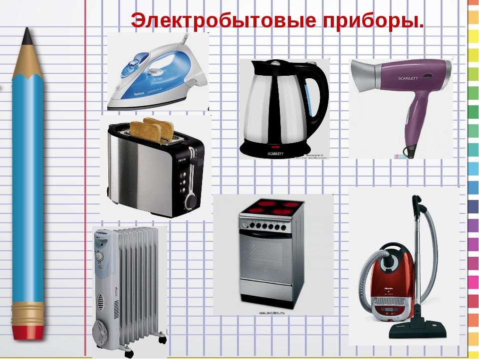 Электробытовые приборы.