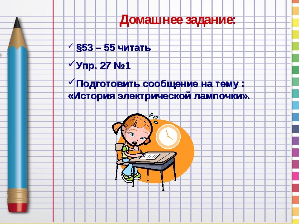 Домашнее задание: §53 – 55 читать Упр. 27 №1 Подготовить сообщение на тему :...