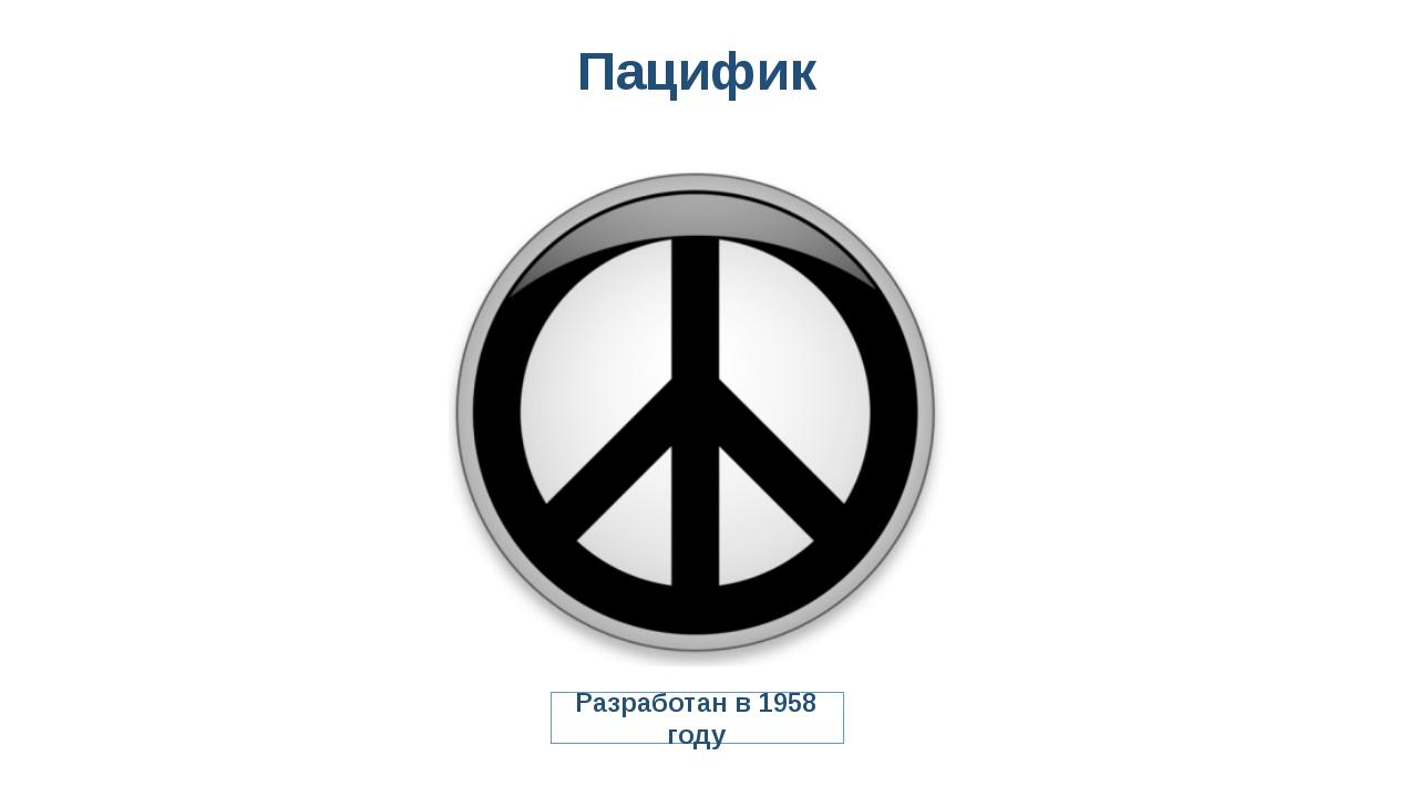 Пацифик Разработан в 1958 году