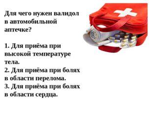 Для чего нужен валидол в автомобильной аптечке? 1. Для приёма при высокой тем