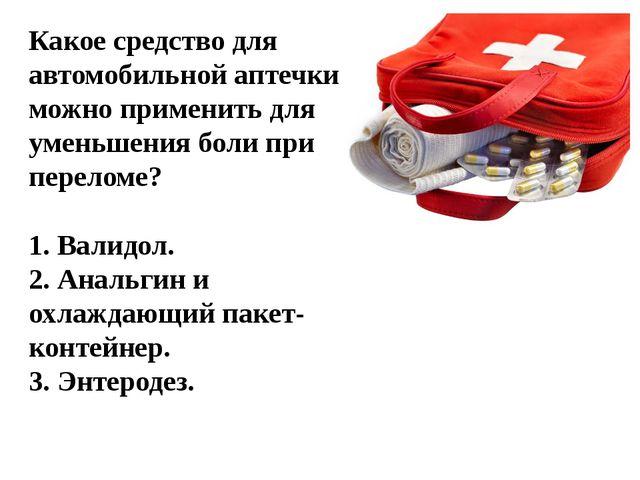 Какое средство для автомобильной аптечки можно применить для уменьшения боли...