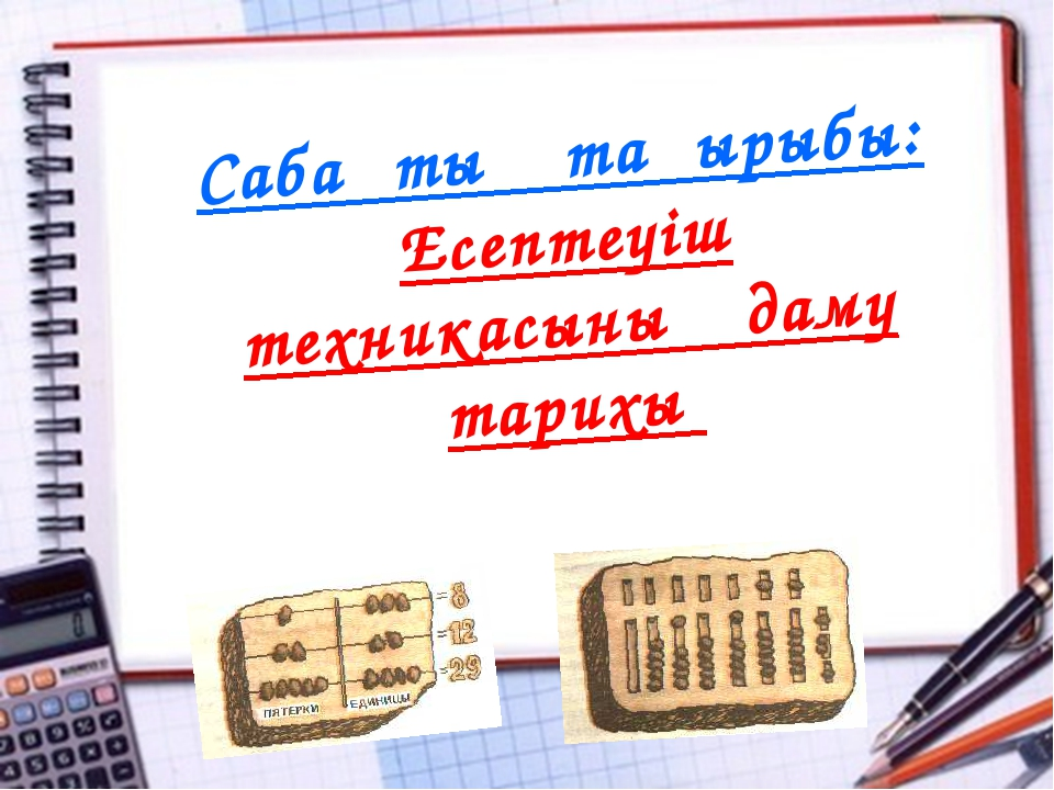2 4 3 1 Сабақтың тақырыбы: Есептеуіш техникасының даму тарихы Учитель: Намако...