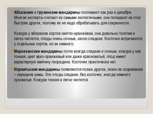 Абхазскиеигрузинские мандариныпоспевают как раз в декабре. Многие эксперты