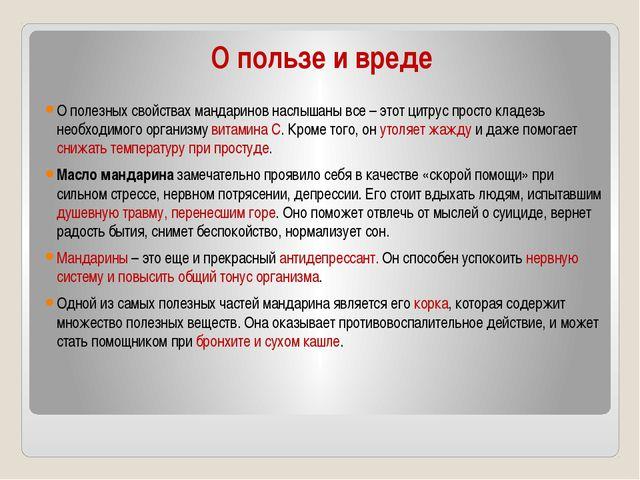 О пользе и вреде О полезных свойствах мандаринов наслышаны все – этот цитрус...