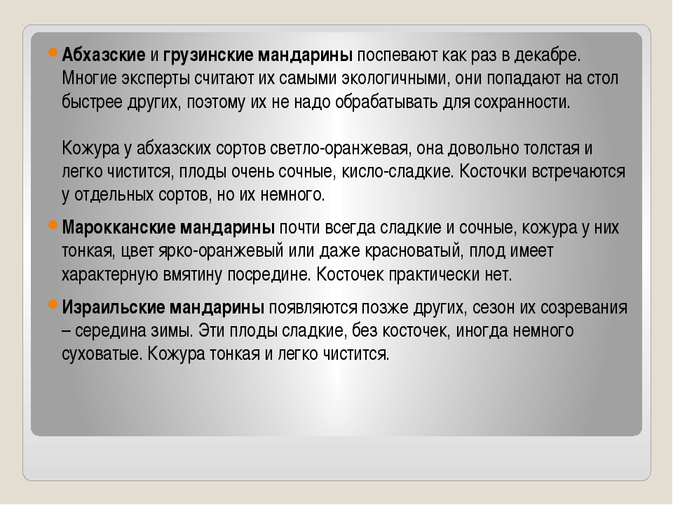 Абхазскиеигрузинские мандариныпоспевают как раз в декабре. Многие эксперты...