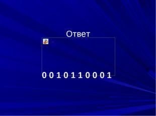 Ответ 0 0 1 0 1 1 0 0 0 1
