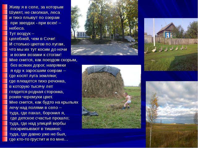 Живу я в селе, за которым Шумят, не смолкая, леса и тихо плывут по озерам при...