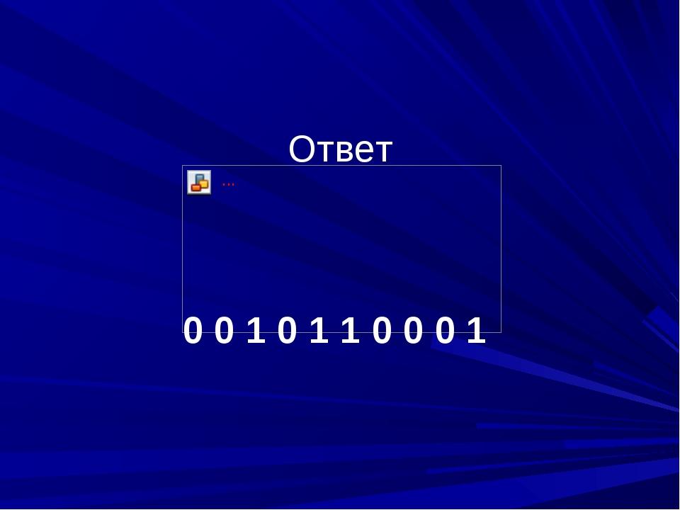 Ответ 0 0 1 0 1 1 0 0 0 1 ...