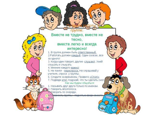 Правила работы в группе: Вместе не трудно, вместе не тесно, вместе легко и в...