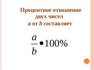 Процентное отношение двух чисел a от b составляет