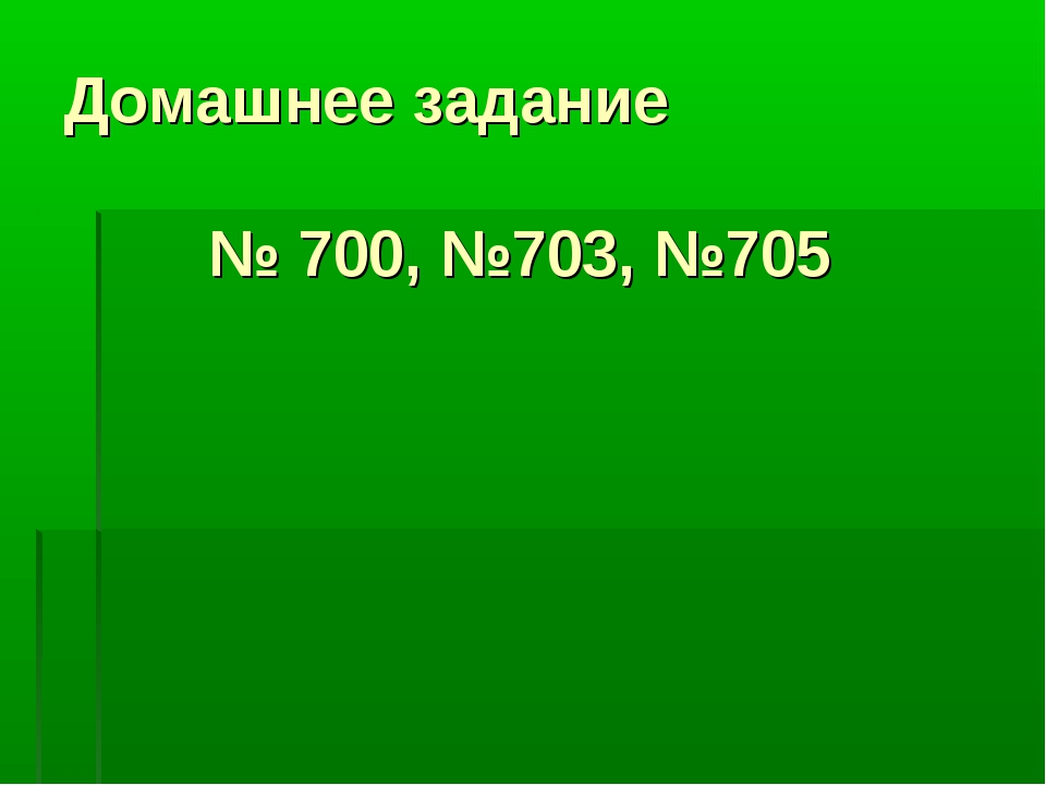 Домашнее задание № 700, №703, №705