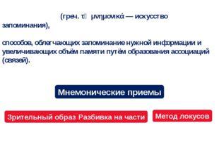 Мнемонические приемы Мнемо́ника (греч. τὰ μνημονικά — искусство запоминания),